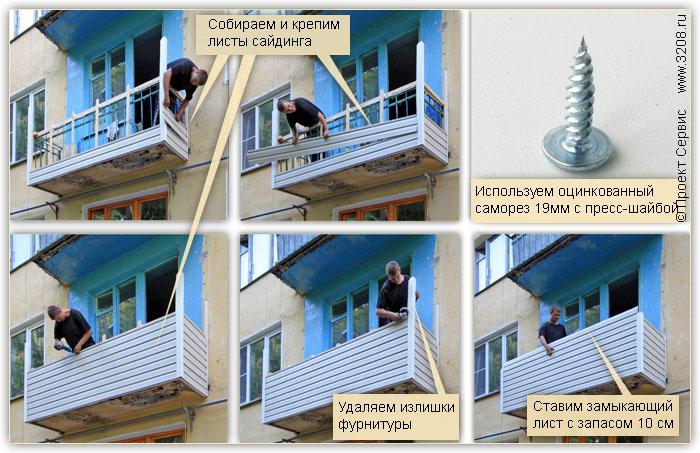 Сайдинг. Этапы отделки балкона